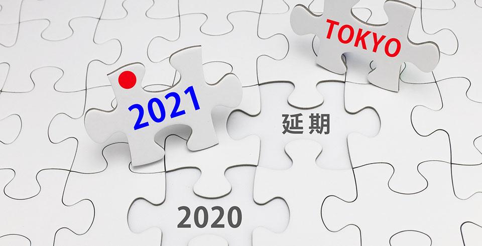 2021年に延期された東京オリンピック